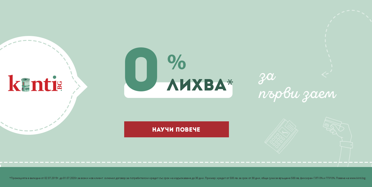 промоция безлихвен кредит от Kinti.bg